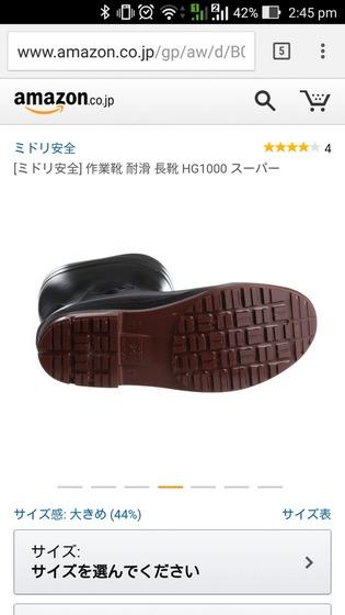 hokkaido_shoes_4