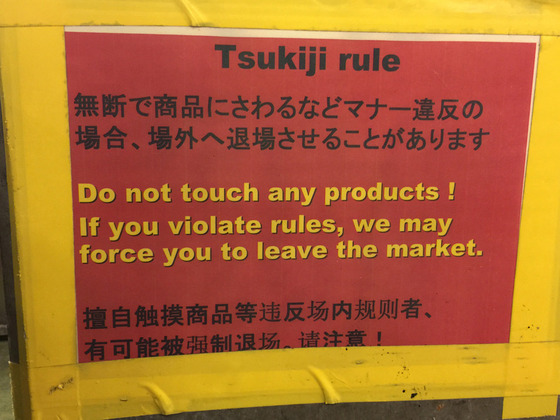 tsukiji_22