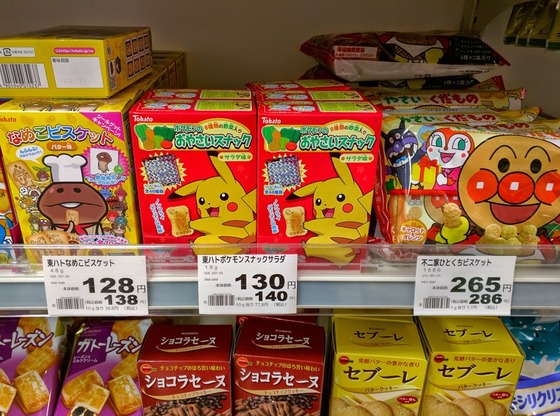 A_Japanese_Grocery_Store25