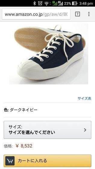 hokkaido_shoes_2
