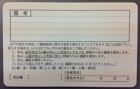 japan_license4