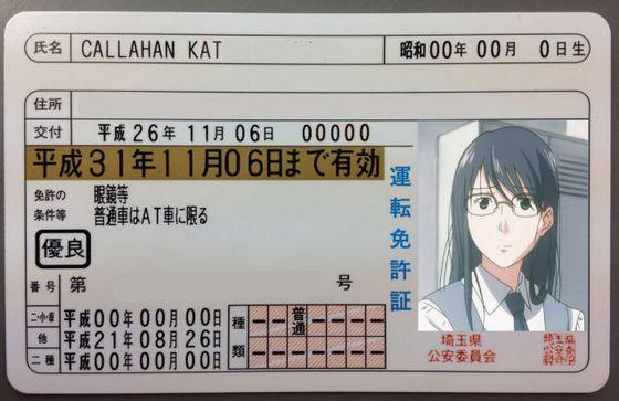 japan_license