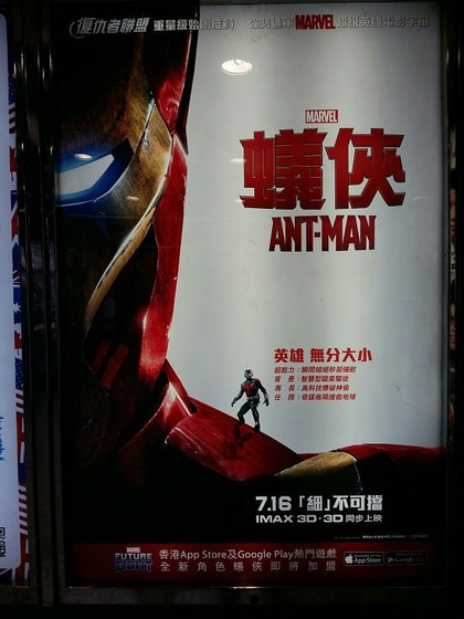 Ant-Man-Poster_7