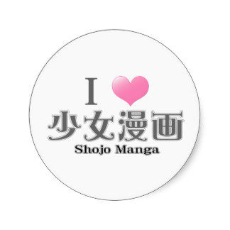 i_love_shojo_manga