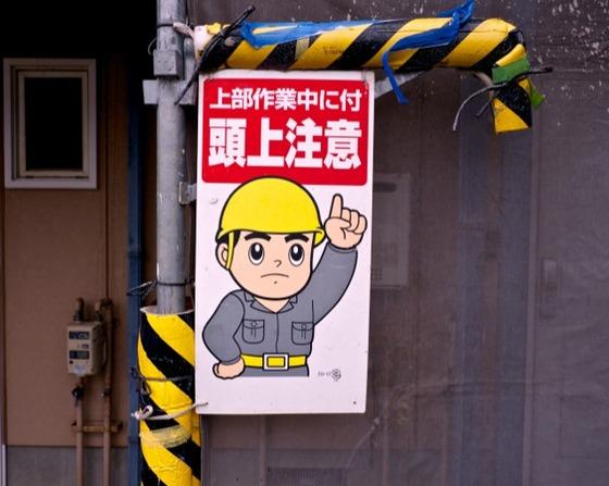 japan_warn_sign_7