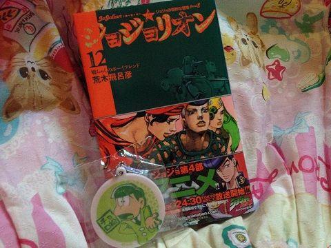 otaku_trip_25