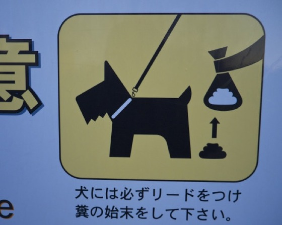 japan_warn_sign_6