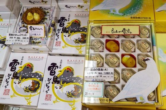 eat_japan26