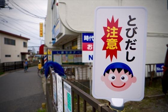 japan_warn_sign_9