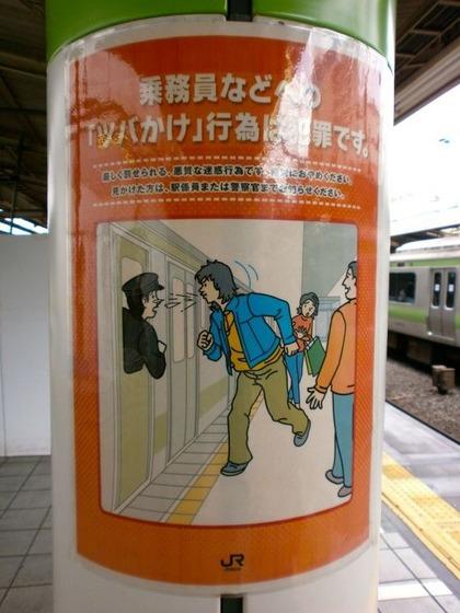 japan_warn_sign_25