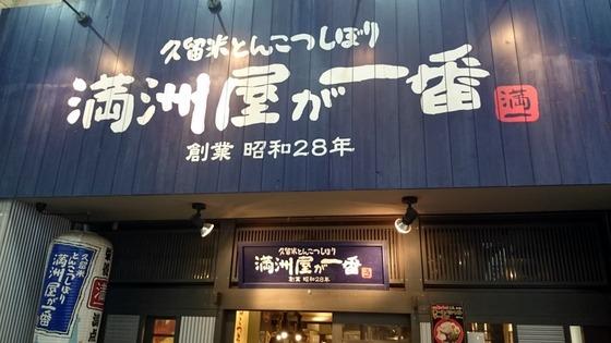 shikoku_travel_20