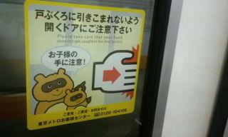 japan_warn_sign_20