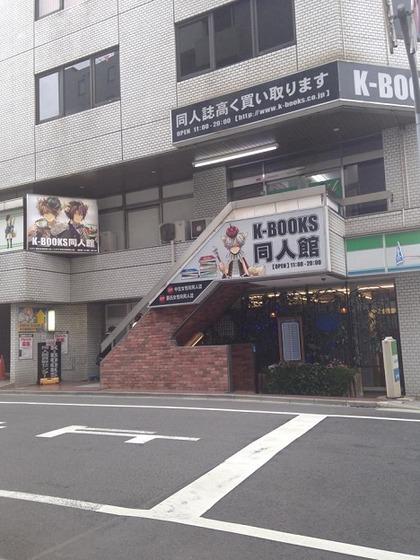 otaku_trip_31