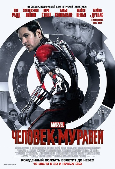 Ant-Man-Poster_3