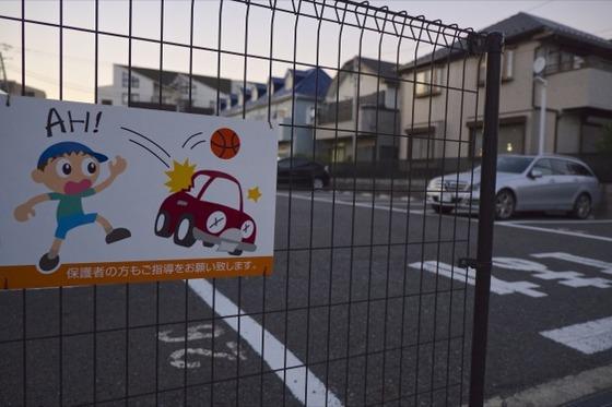 japan_warn_sign_3