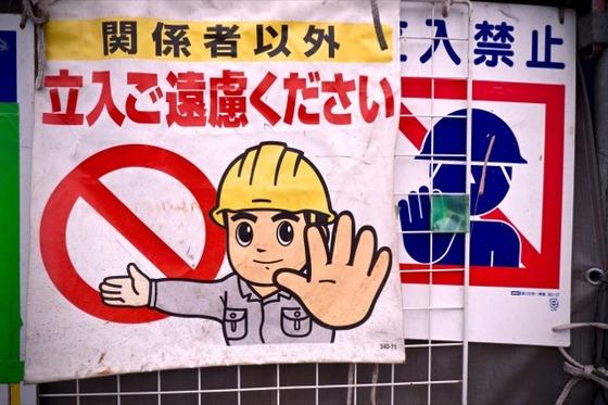 japan_warn_sign_10