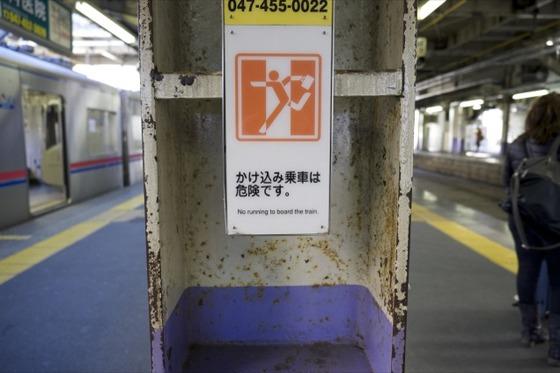 japan_warn_sign_4
