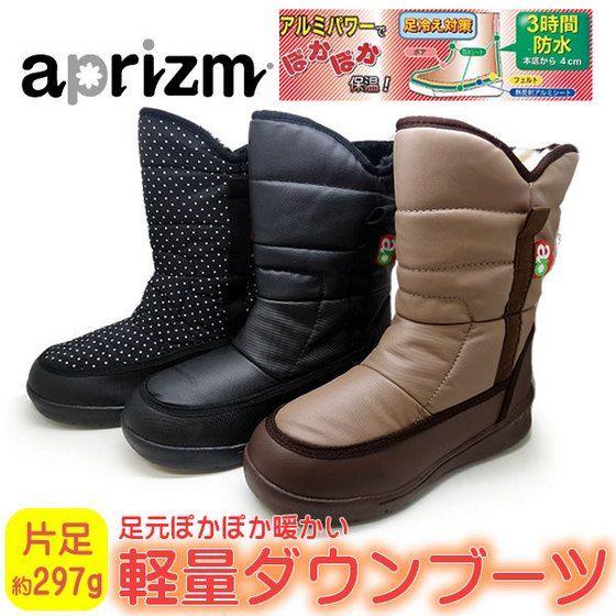 hokkaido_shoes_6