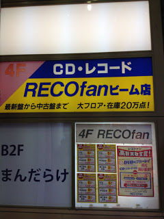 japanrecordshop9