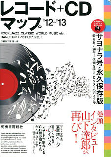 japanrecordshop1