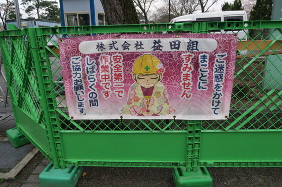 japan_warn_sign_26
