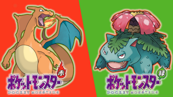 pokemon_red_and_green