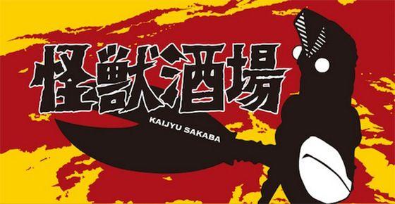kaiju_sakaba_logo