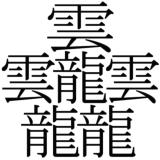 なぶる 漢字