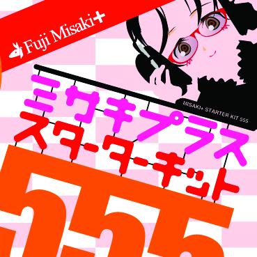 misaki+555