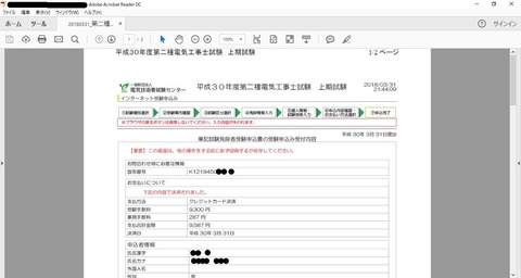 01_20180331_第二種電気工事士_申込