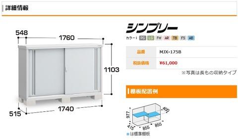 32_シンプリー MJX-175B