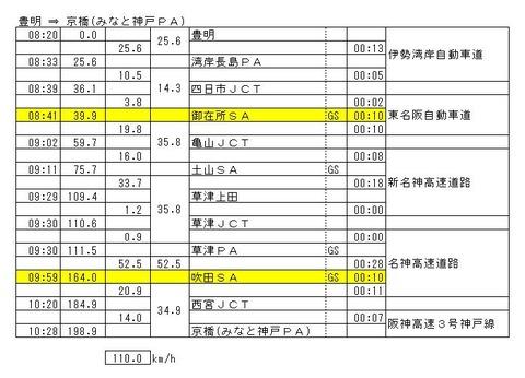 0104_京橋_new_見直し後