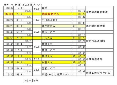 0103_京橋_new