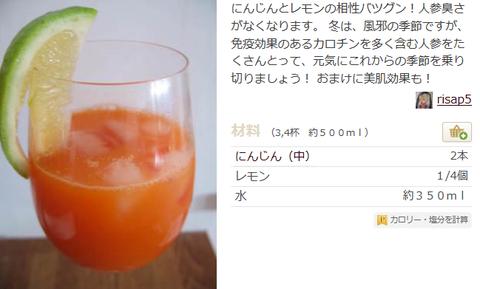 人参レモンジュース
