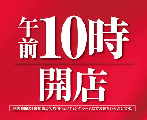 麻生ハッピー10時開店22日