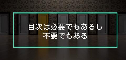 プレゼン-目次-.001