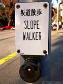 坂道散歩 slope walker