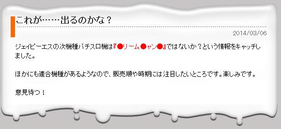 2014-03-07_162813