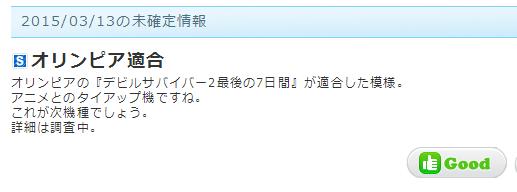 2015-03-20_111156