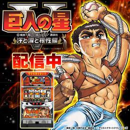 120525_slot_kyojin5