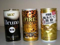 3つの缶コーヒー resized for web