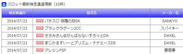 2014-07-24_005903