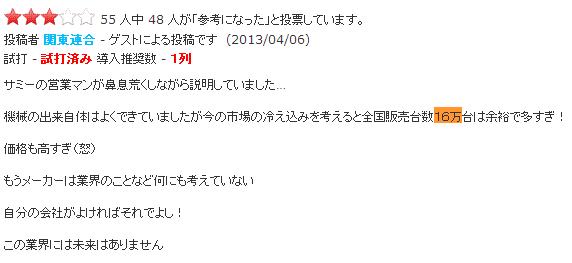 2013-04-11_072456