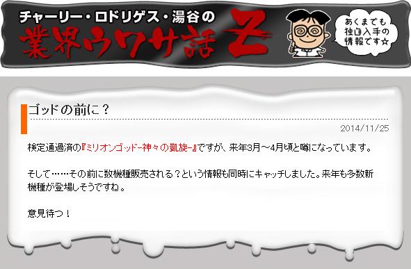 2014-11-25_101732