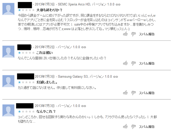 2013-07-04_000235