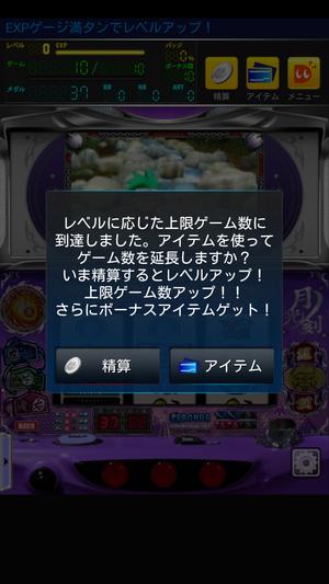 Screenshot_2013-07-03-23-20-21