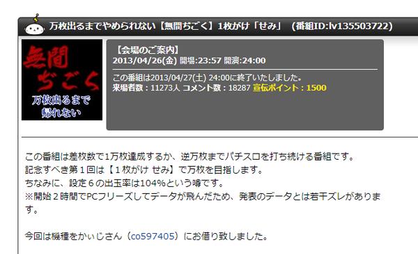 2014-04-10_161242