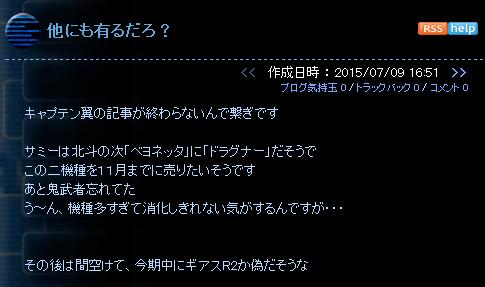 2015-07-13_151742