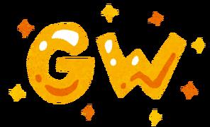 goldenweek_gw