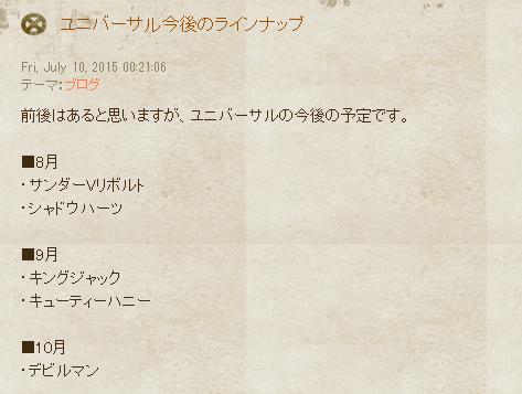 2015-08-12_175828